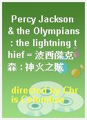 Percy Jackson & the Olympians : the lightning thief = 波西傑克森 : 神火之賊