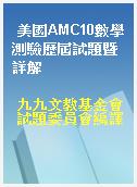 美國AMC10數學測驗歷屆試題暨詳解